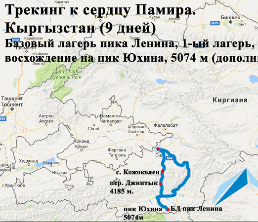 Фотогалерея: Трекинг к сердцу Памира. Кыргызстан. 9 дн. 2019г